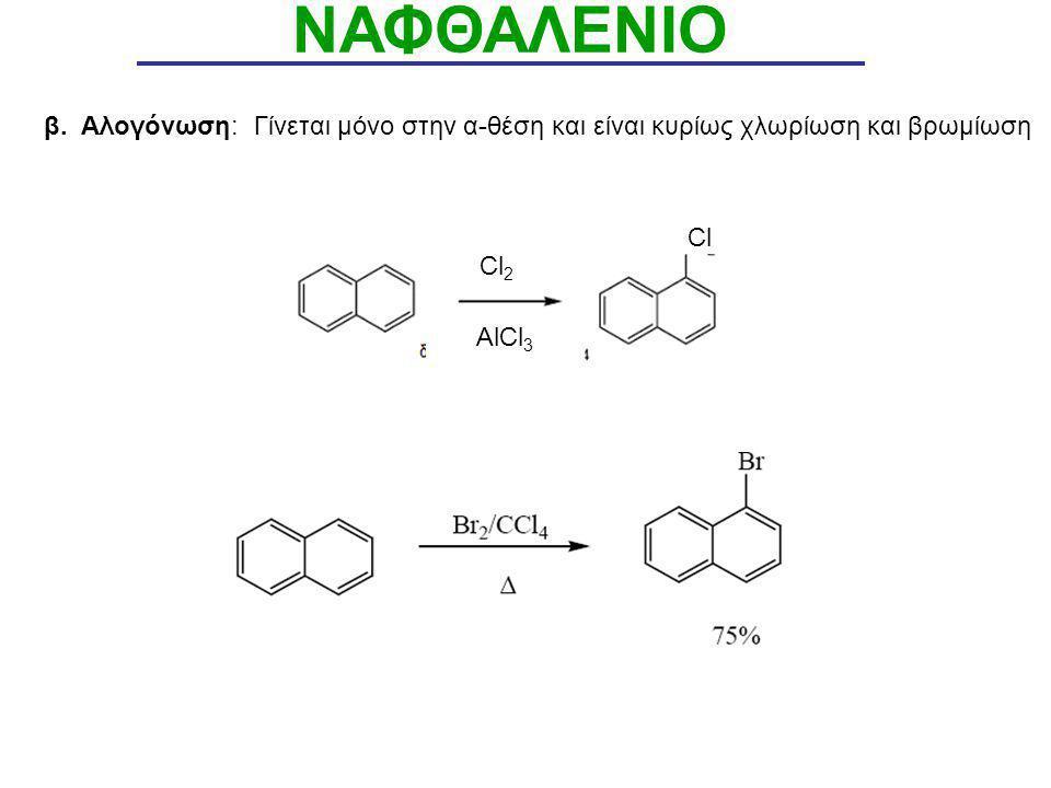 ΝΑΦΘΑΛΕΝΙΟ β. Αλογόνωση: Γίνεται μόνο στην α-θέση και είναι κυρίως χλωρίωση και βρωμίωση. Cl2. AlCl3.