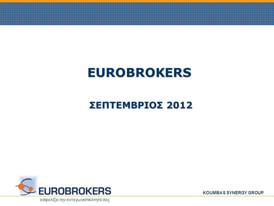 EUROBROKERS ΣΕΠΤΕΜΒΡΙΟΣ 2012