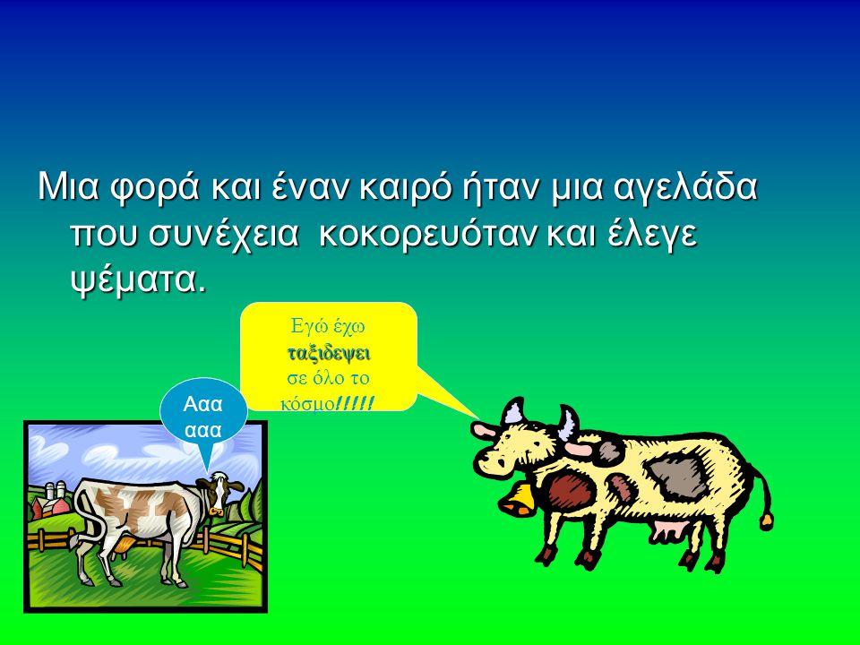Μια φορά και έναν καιρό ήταν μια αγελάδα που συνέχεια κοκορευόταν και έλεγε ψέματα.
