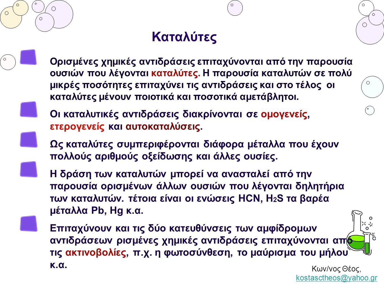 Κων/νος Θέος, kostasctheos@yahoo.gr
