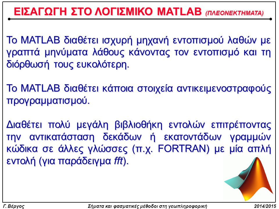 ΕΙΣΑΓΩΓΗ ΣΤΟ ΛΟΓΙΣΜΙΚΟ MATLAB (ΠΛΕΟΝΕΚΤΗΜΑΤΑ)