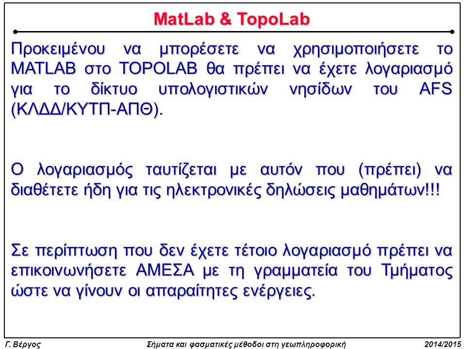 MatLab & TopoLab