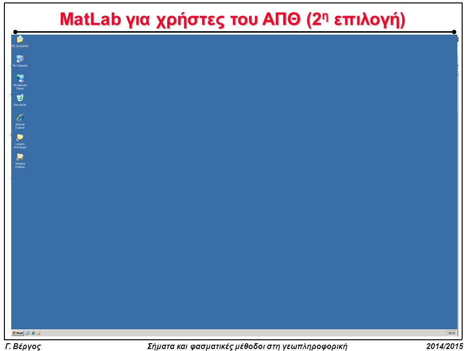 MatLab για χρήστες του ΑΠΘ (2η επιλογή)
