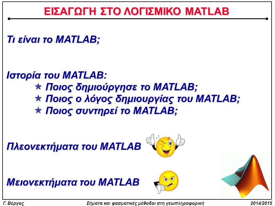 ΕΙΣΑΓΩΓΗ ΣΤΟ ΛΟΓΙΣΜΙΚΟ MATLAB