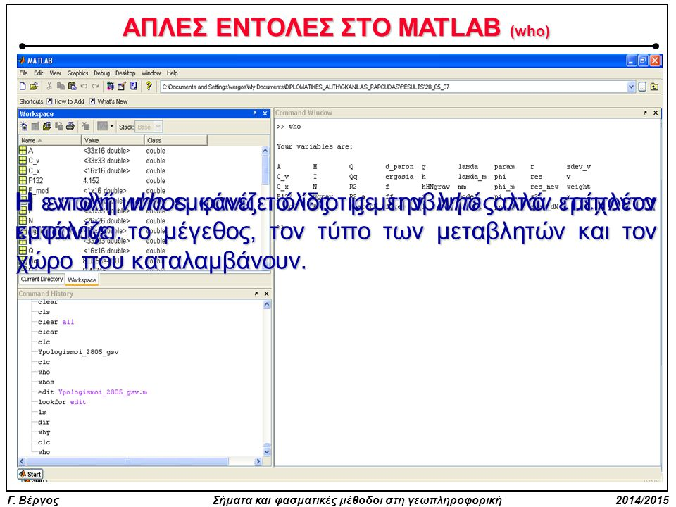 ΑΠΛΕΣ ΕΝΤΟΛΕΣ ΣΤΟ MATLAB (who)