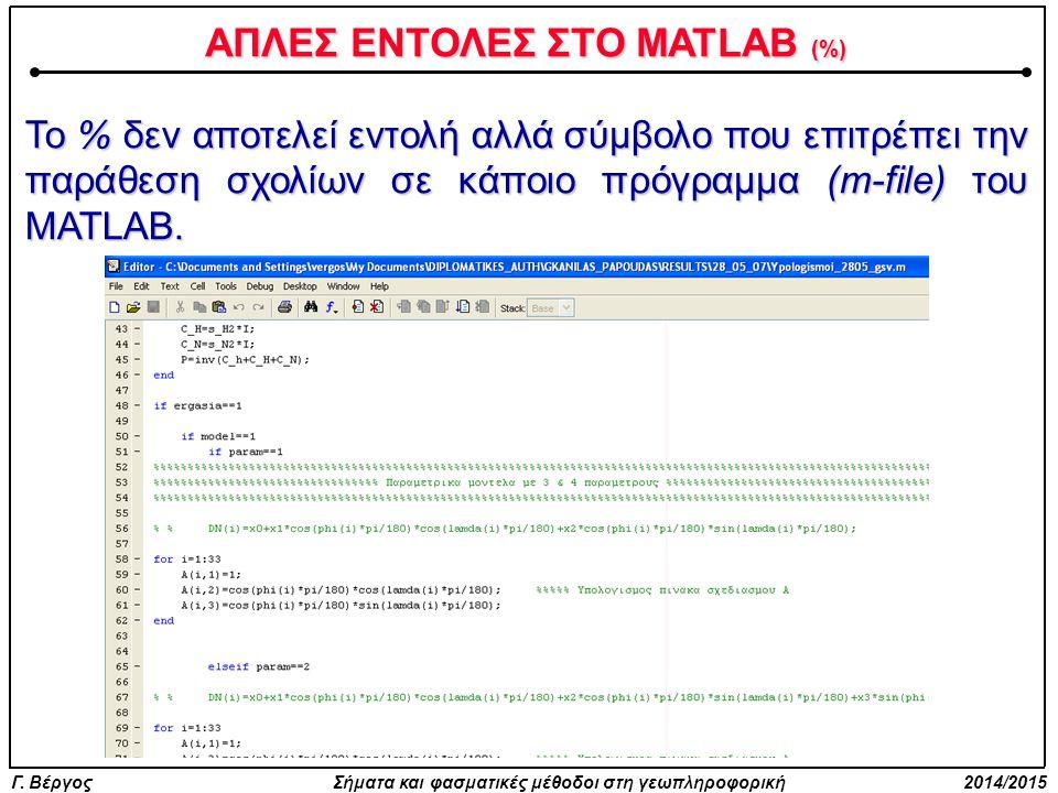 ΑΠΛΕΣ ΕΝΤΟΛΕΣ ΣΤΟ MATLAB (%)
