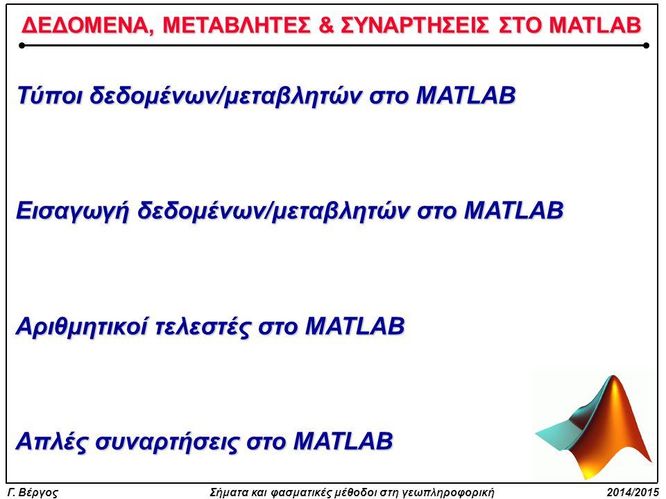 ΔΕΔΟΜΕΝΑ, ΜΕΤΑΒΛΗΤΕΣ & ΣΥΝΑΡΤΗΣΕΙΣ ΣΤΟ MATLAB