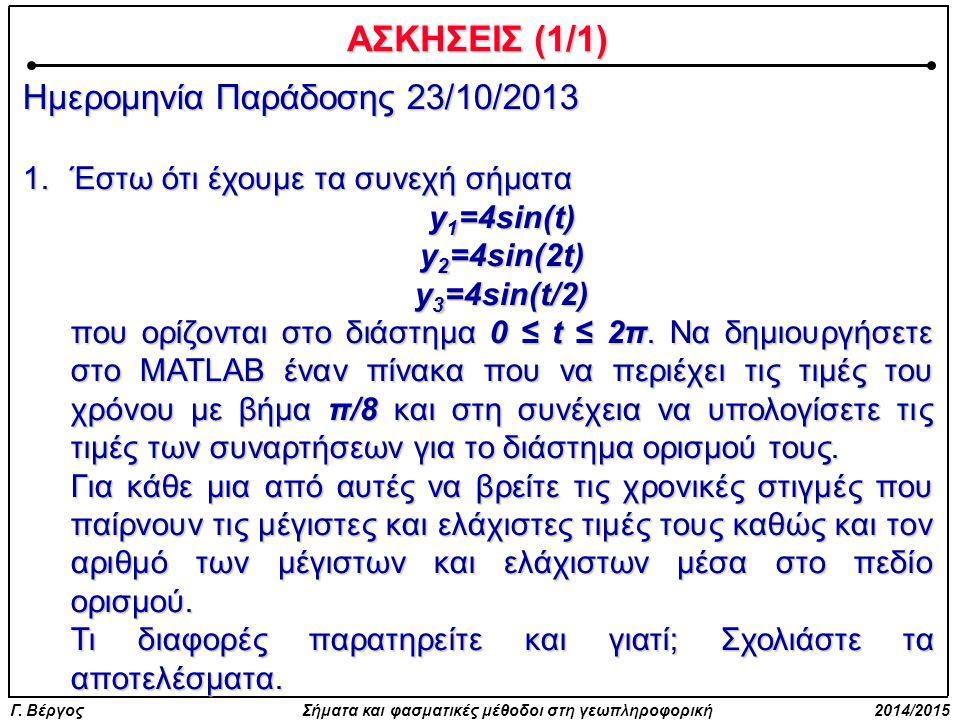 ΑΣΚΗΣΕΙΣ (1/1) Ημερομηνία Παράδοσης 23/10/2013