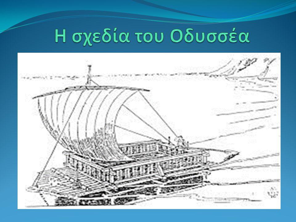 Η σχεδία του Οδυσσέα