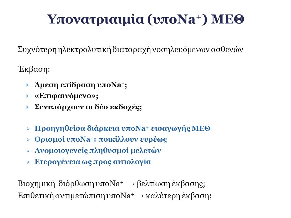 Υπονατριαιμία (υποNa+) ΜΕΘ