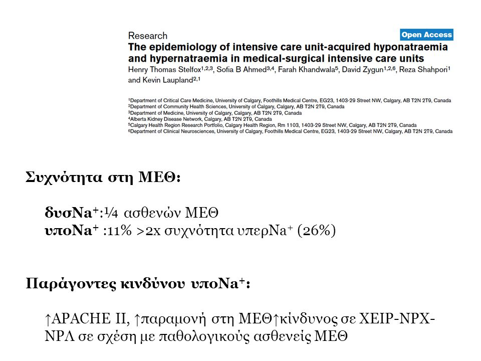 Συχνότητα στη ΜΕΘ: δυσNa+:¼ ασθενών ΜΕΘ. υποNa+ :11% >2x συχνότητα υπερNa+ (26%) Παράγοντες κινδύνου υποNa+: