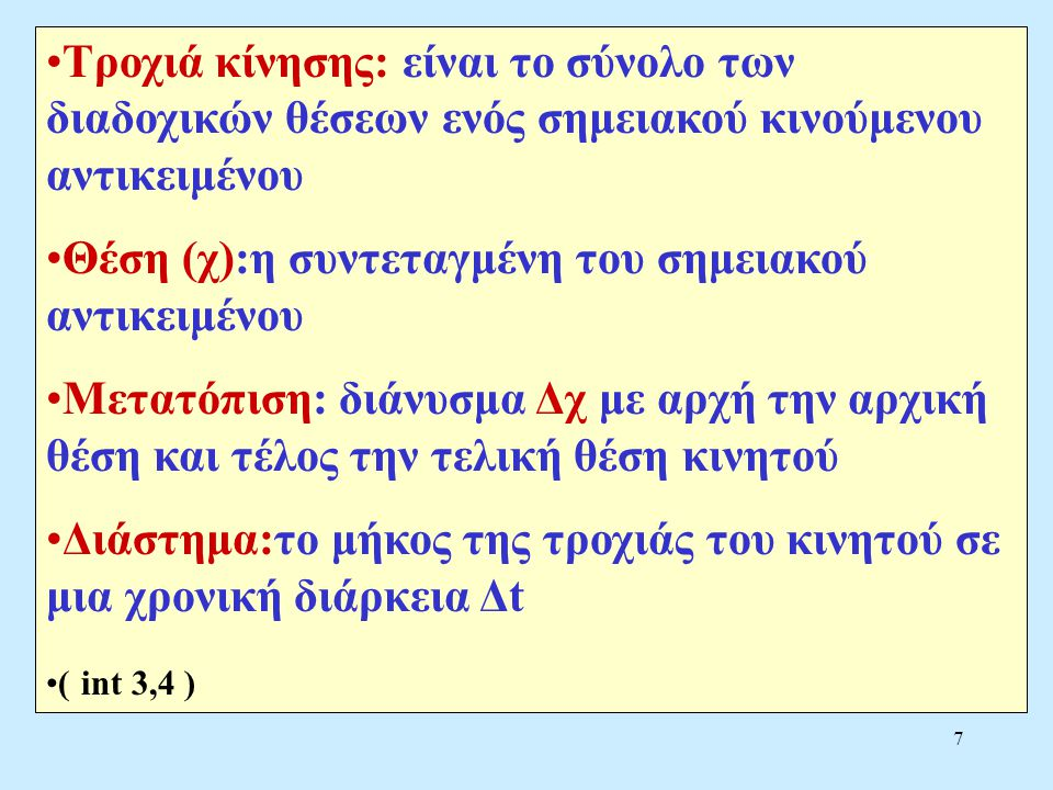 Θέση (χ):η συντεταγμένη του σημειακού αντικειμένου