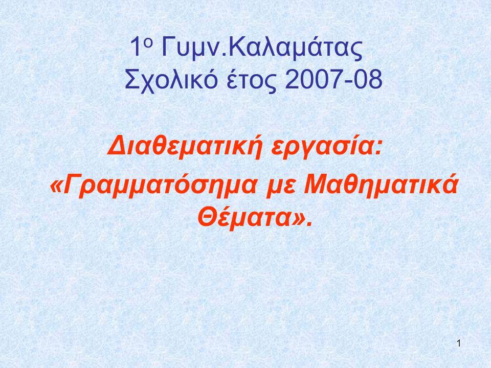 1ο Γυμν.Καλαμάτας Σχολικό έτος 2007-08