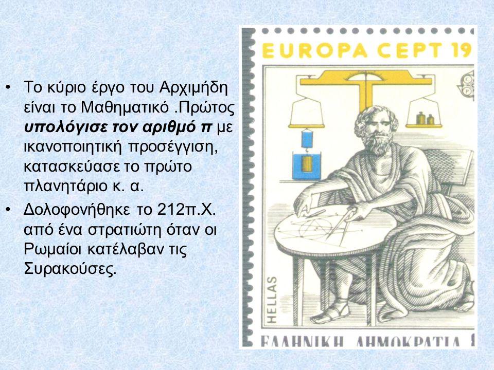Το κύριο έργο του Αρχιμήδη είναι το Μαθηματικό