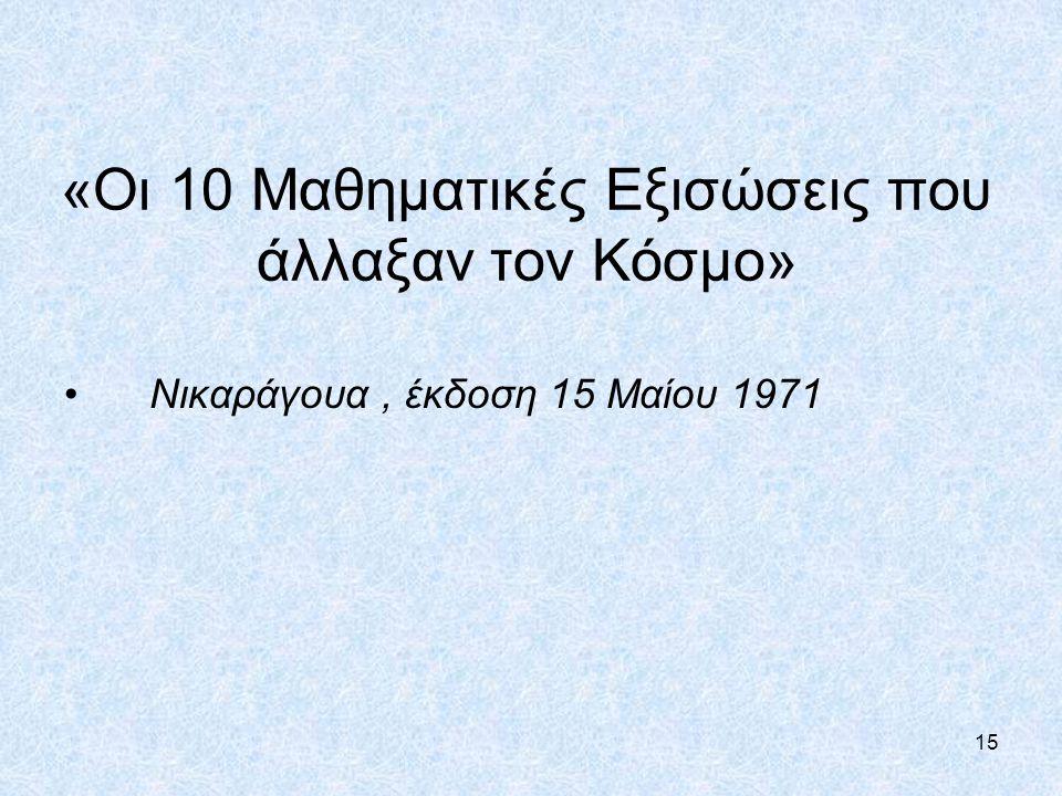 «Οι 10 Μαθηματικές Εξισώσεις που άλλαξαν τον Κόσμο»