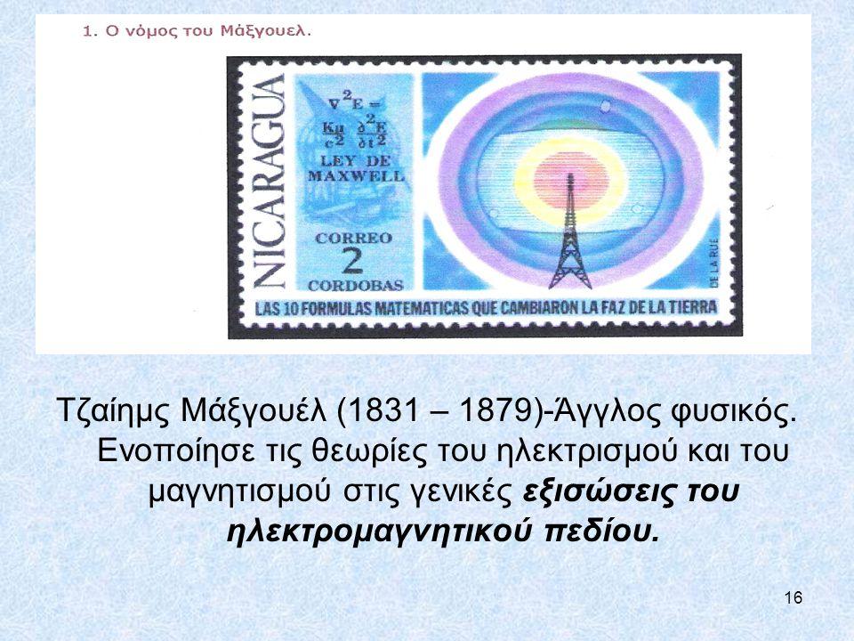 Tζαίημς Μάξγουέλ (1831 – 1879)-Άγγλος φυσικός