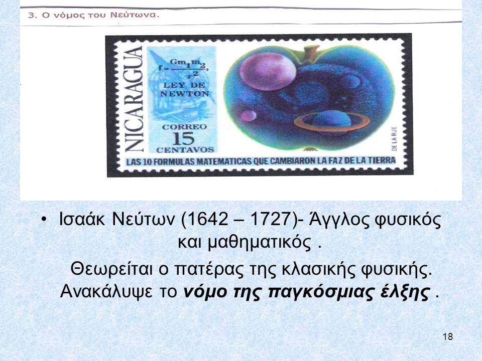 Ισαάκ Νεύτων (1642 – 1727)- Άγγλος φυσικός και μαθηματικός .