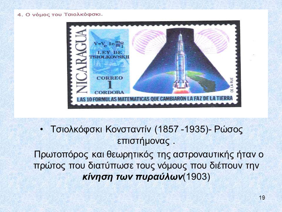 Τσιολκόφσκι Κονσταντίν (1857 -1935)- Ρώσος επιστήμονας .