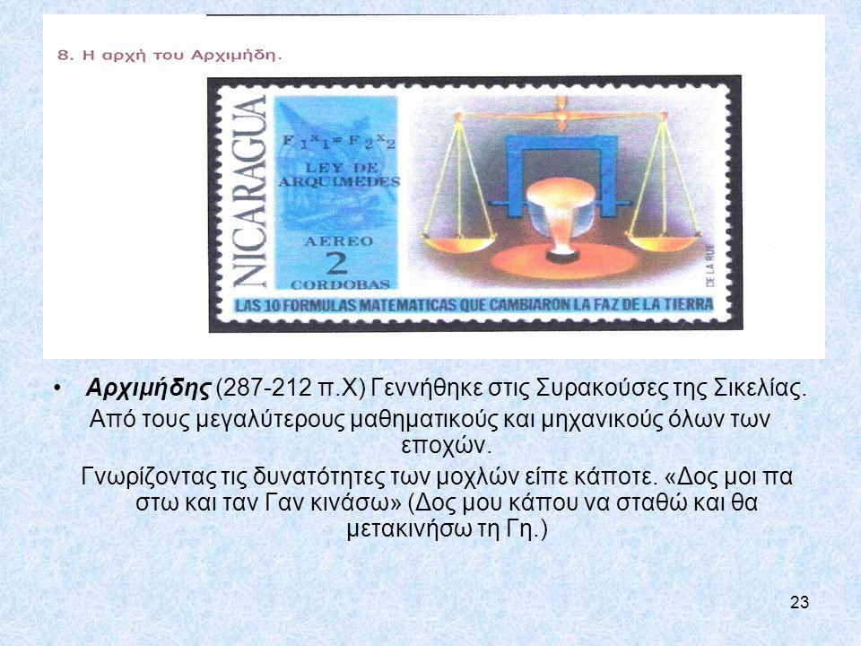Αρχιμήδης (287-212 π.Χ) Γεννήθηκε στις Συρακούσες της Σικελίας.