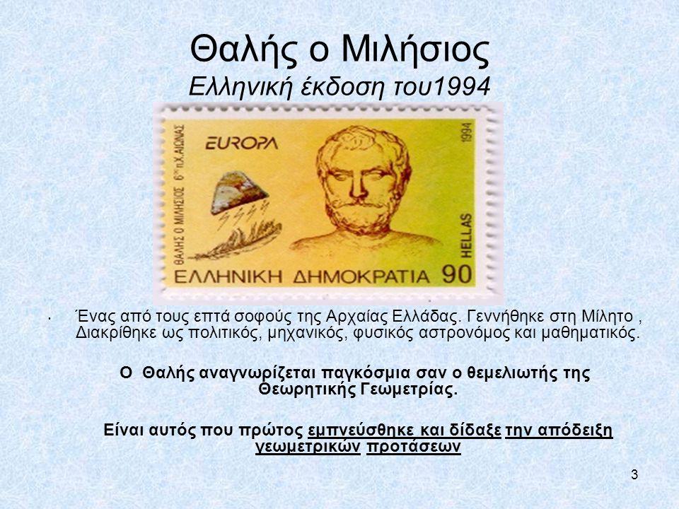 Θαλής ο Μιλήσιος Ελληνική έκδοση του1994
