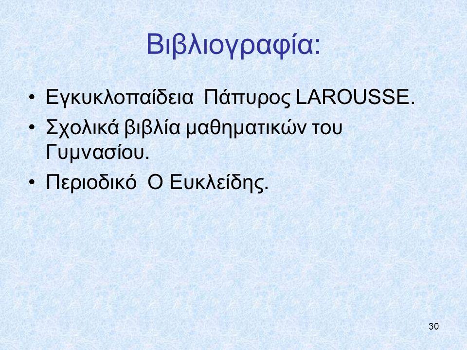 Βιβλιογραφία: Εγκυκλοπαίδεια Πάπυρος LAROUSSE.