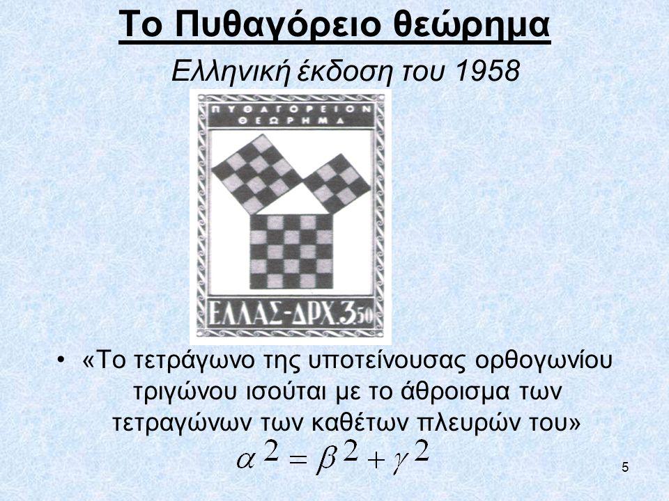 Το Πυθαγόρειο θεώρημα Ελληνική έκδοση του 1958