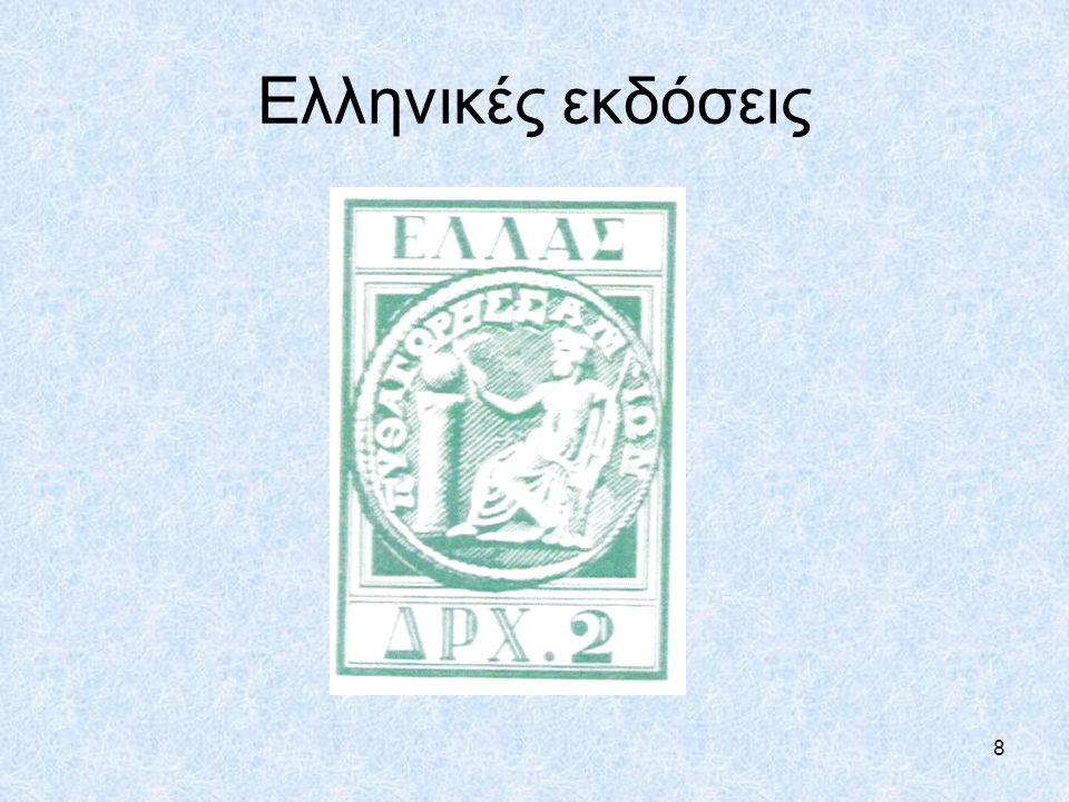 Ελληνικές εκδόσεις