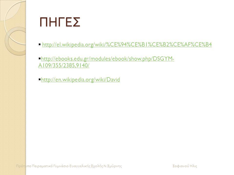 ΠΗΓΕΣ http://el.wikipedia.org/wiki/%CE%94%CE%B1%CE%B2%CE%AF%CE%B4