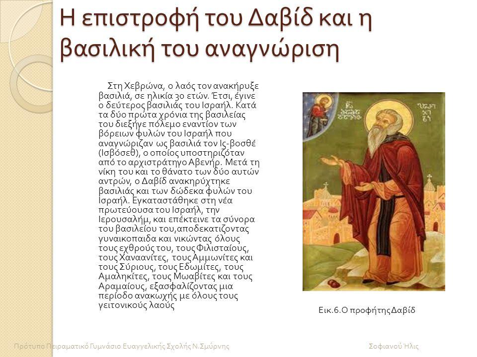 Η επιστροφή του Δαβίδ και η βασιλική του αναγνώριση