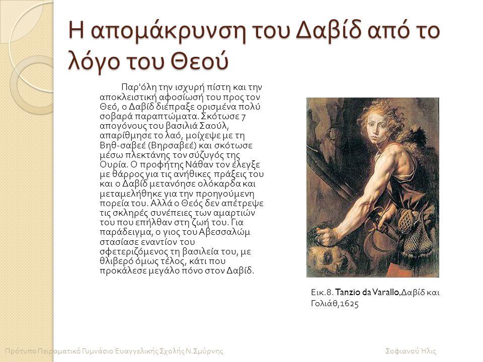 Η απομάκρυνση του Δαβίδ από το λόγο του Θεού