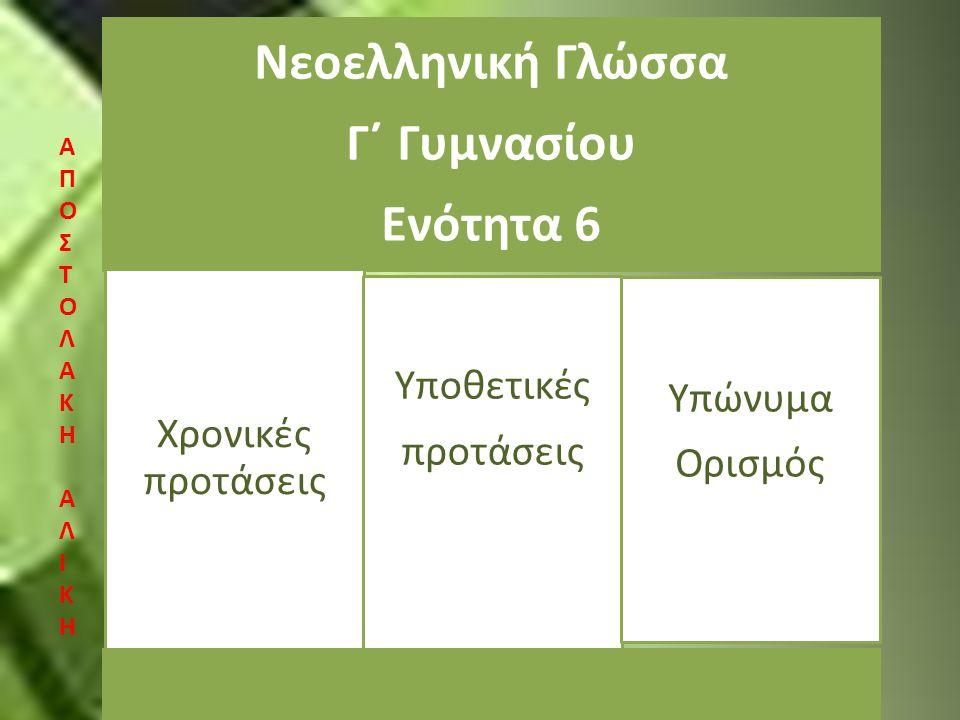 Νεοελληνική Γλώσσα Γ΄ Γυμνασίου Ενότητα 6