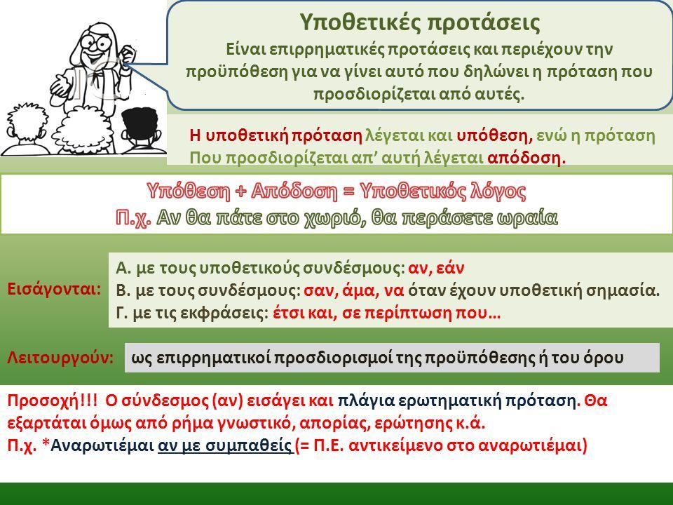 Υποθετικές προτάσεις Υπόθεση + Απόδοση = Υποθετικός λόγος
