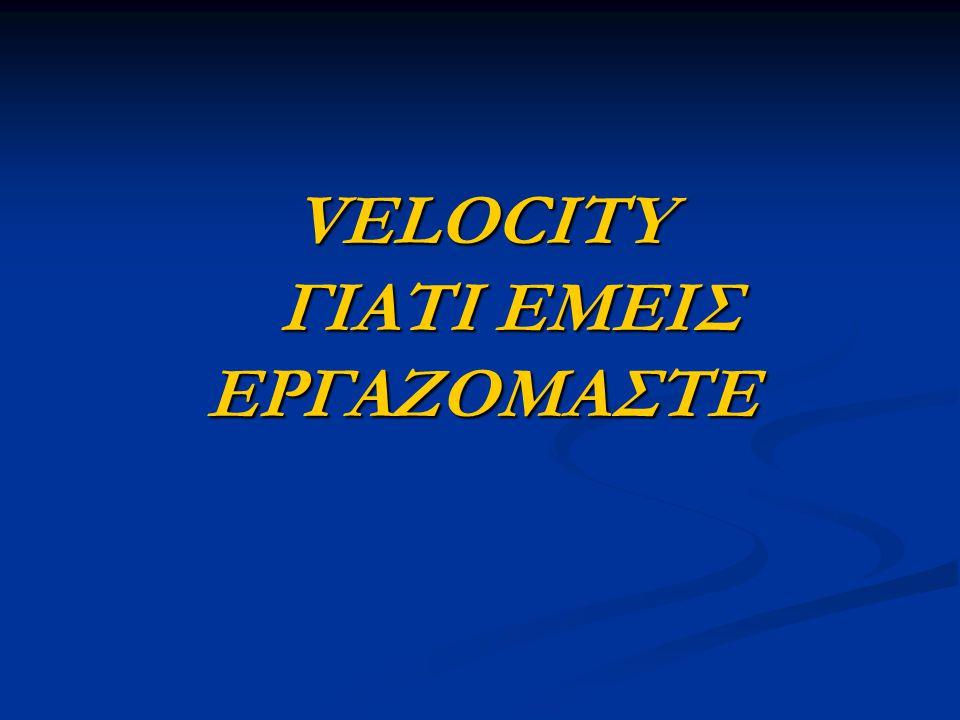 VELOCITY ΓΙΑΤΙ ΕΜΕΙΣ ΕΡΓΑΖΟΜΑΣΤΕ