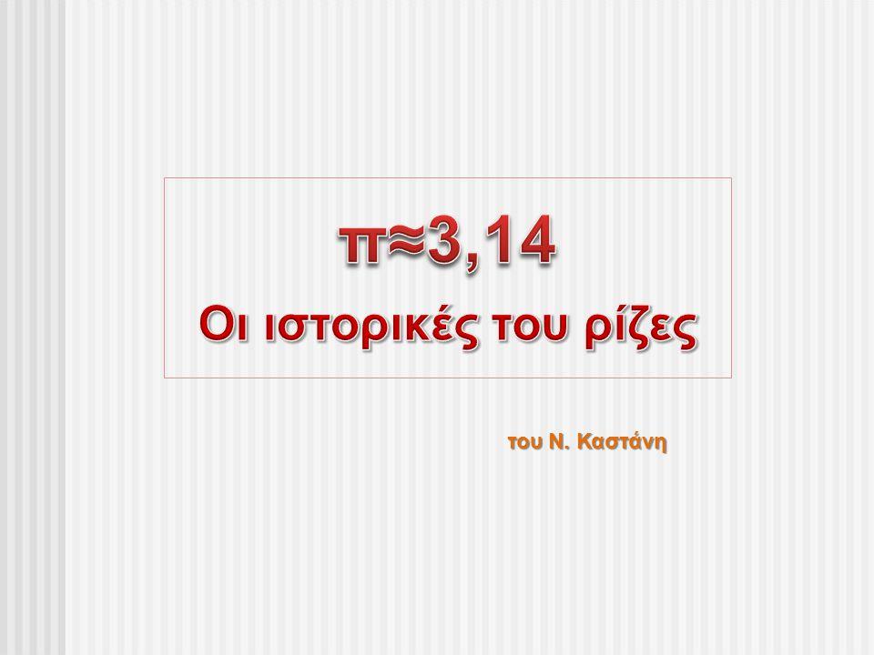 π≈3,14 Οι ιστορικές του ρίζες του Ν. Καστάνη