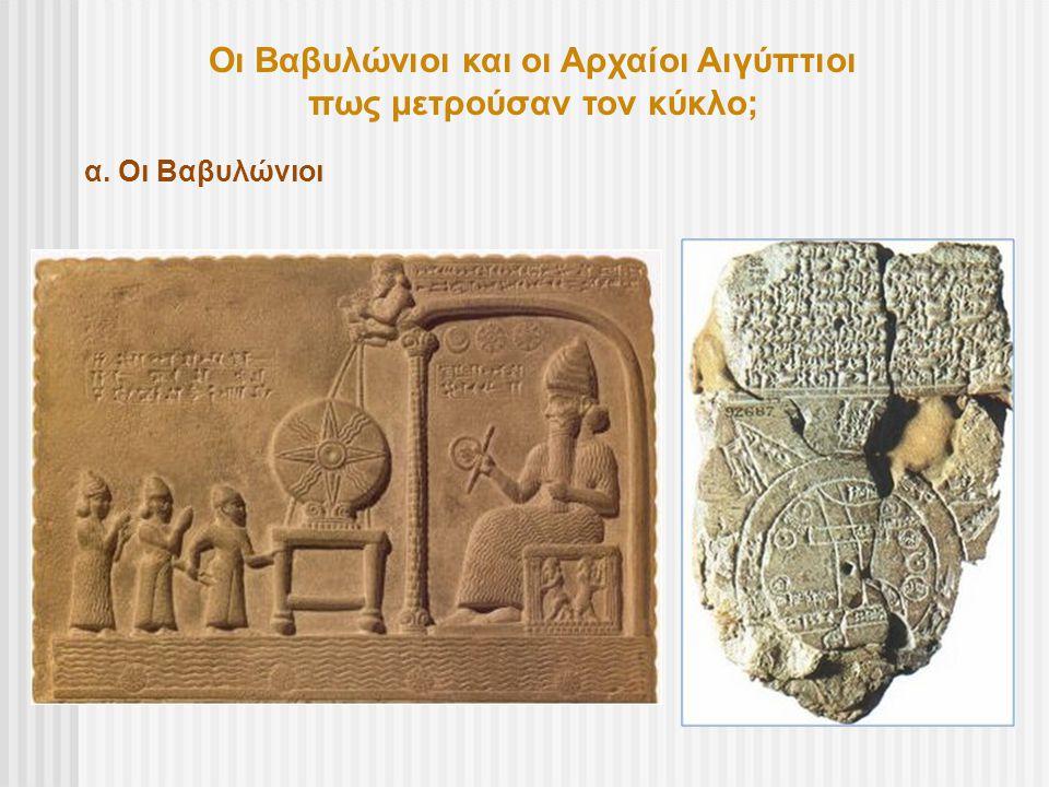 Οι Βαβυλώνιοι και οι Αρχαίοι Αιγύπτιοι πως μετρούσαν τον κύκλο;