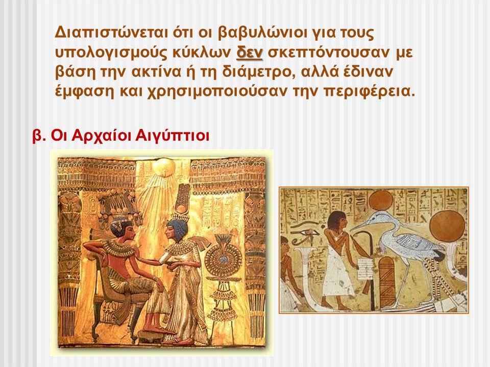 Διαπιστώνεται ότι οι βαβυλώνιοι για τους