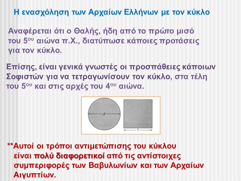 Η ενασχόληση των Αρχαίων Ελλήνων με τον κύκλο