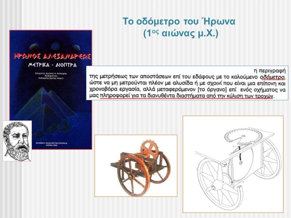 Το οδόμετρο του Ήρωνα (1ος αιώνας μ.Χ.)