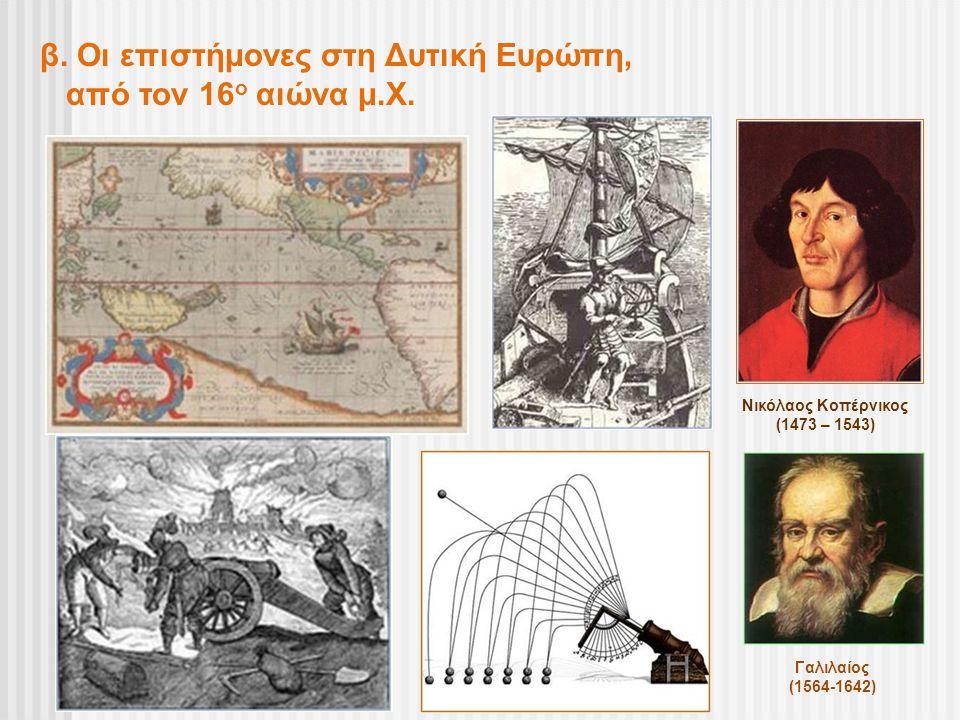 β. Οι επιστήμονες στη Δυτική Ευρώπη, από τον 16ο αιώνα μ.Χ.