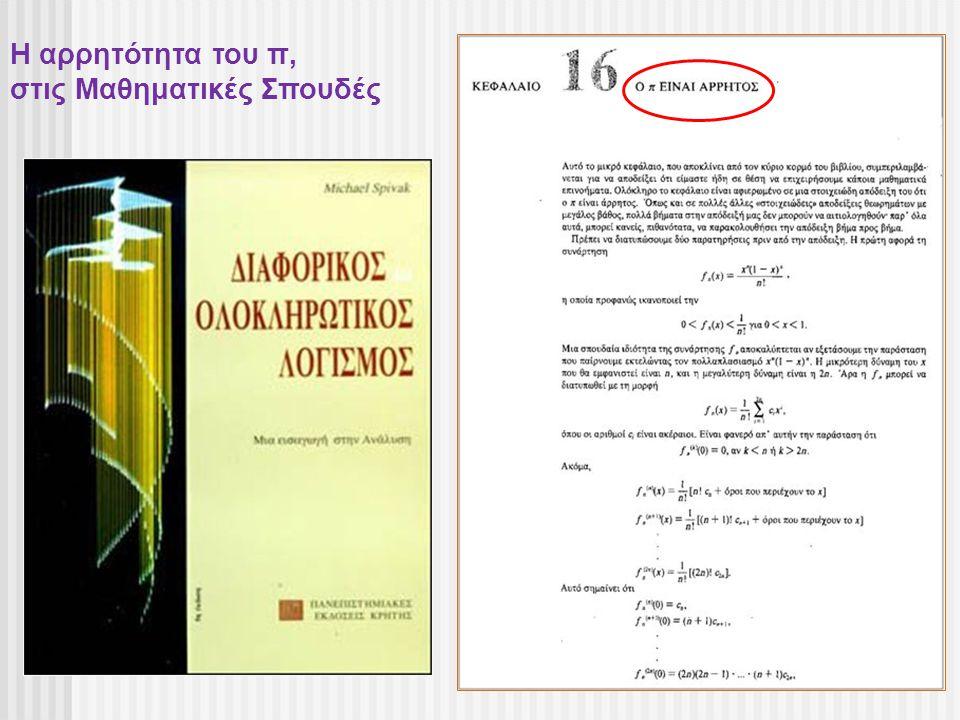 Η αρρητότητα του π, στις Μαθηματικές Σπουδές