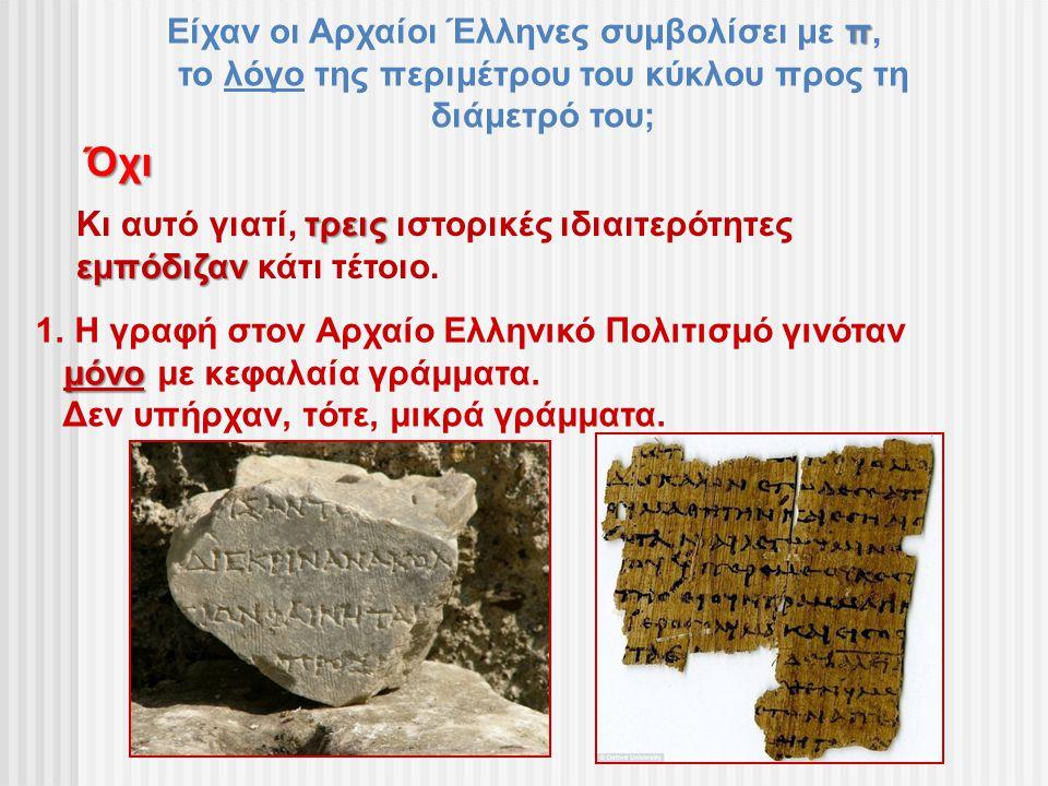 Όχι Είχαν οι Αρχαίοι Έλληνες συμβολίσει με π,