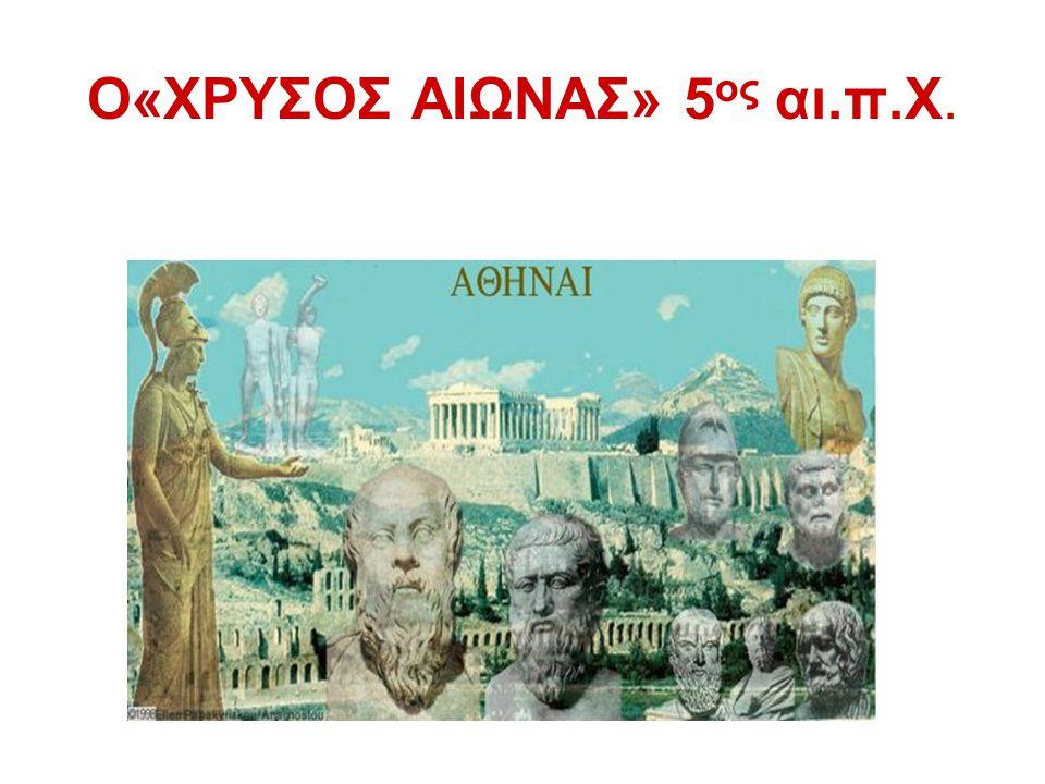 Ο«ΧΡΥΣΟΣ ΑΙΩΝΑΣ» 5ος αι.π.Χ.