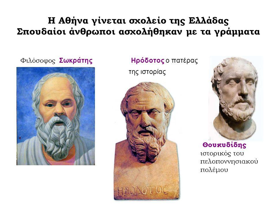 Φιλόσοφος Σωκράτης Ηρόδοτος ο πατέρας