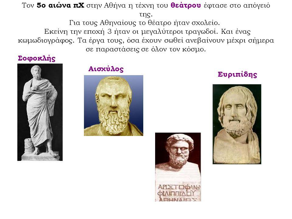 Tον 5ο αιώνα πΧ στην Αθήνα η τέχνη του θεάτρου έφτασε στο απόγειό της