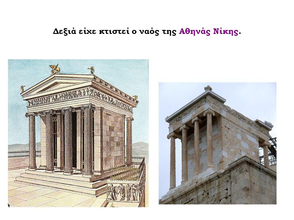 Δεξιά είχε κτιστεί ο ναός της Αθηνάς Νίκης.