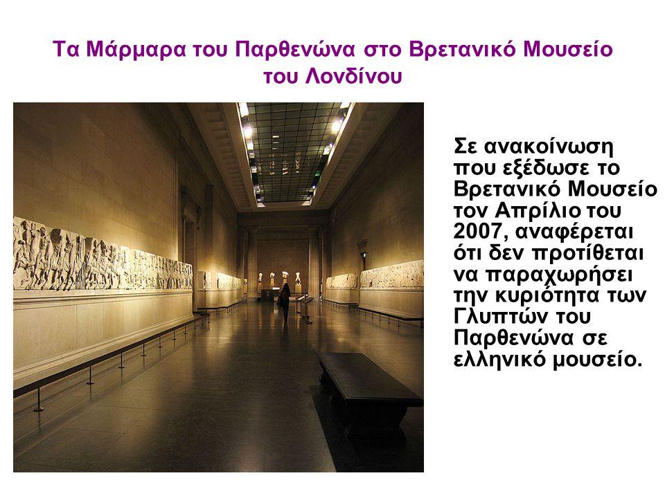 Τα Μάρμαρα του Παρθενώνα στο Βρετανικό Μουσείο του Λονδίνου