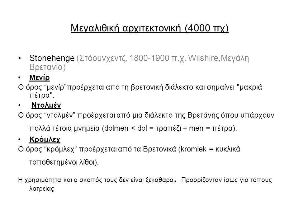 Μεγαλιθική αρχιτεκτονική (4000 πχ)