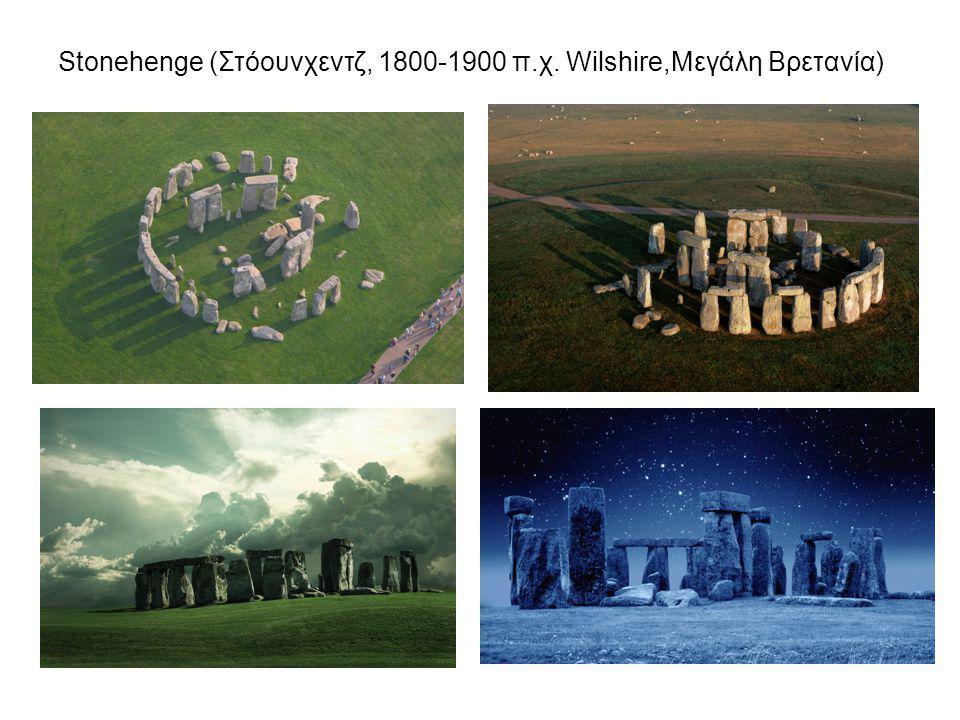 Stonehenge (Στόουνχεντζ, 1800-1900 π.χ. Wilshire,Μεγάλη Βρετανία)