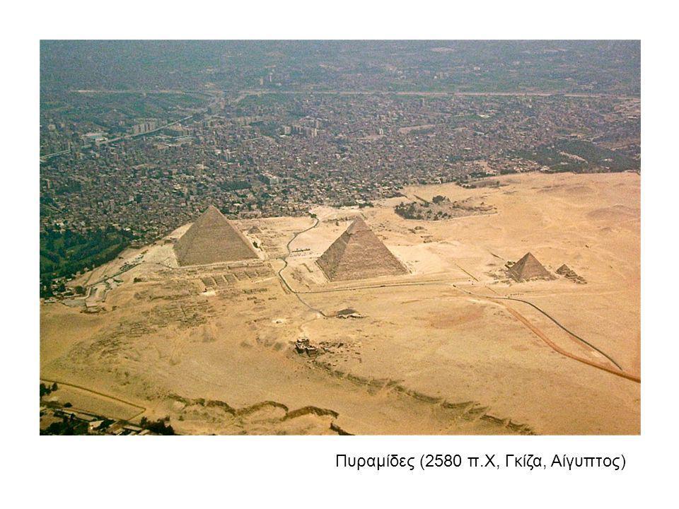 Πυραμίδες (2580 π.Χ, Γκίζα, Αίγυπτος)