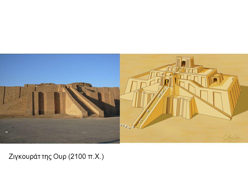 Ζιγκουράτ της Ουρ (2100 π.Χ.)